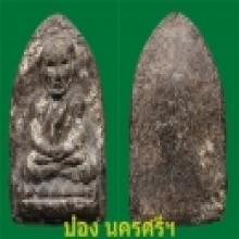 Luang Bhor Thuad 2497พิมพ์ต้อกลาง