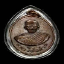 เหรียญ รุ่นแรก ญาท่านสวน อุบล