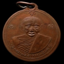 เหรียญ พ่อท่านเอียดดำ รุ่นแรก