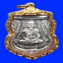 เหรียญเลื่อนสมณศักดิ์หลวงปู่ทวดปี 08สวยๆครับ