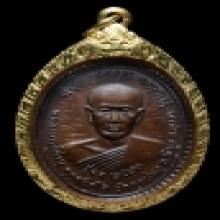 เหรียญหลวงปู่คำบุ รุ่นแรก สวยๆ
