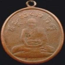 เหรียญหลวงปู่ไข่ วัดเชิงเลน เนื้อทองแดง 1 ใน 70 เหรียญ