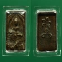 เหรียญหล่อหลวงปู่ศุขวัดปากคลองมะขามเฒ่าพิมพ์หลังยันต์นูนเล็ก