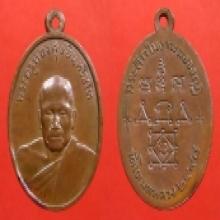 เหรียญหลวงพ่อทองสุขรุ่น2 อิลอย