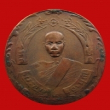 เหรียญรุ่นแรกหลวงพ่อฉุยวัดคงคาราม