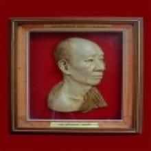 กรอบรูปหลวงพ่อเกษมรุ่นแรก ปี2518