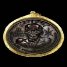 เหรียญบาตรน้ำมนต์ หลวงปู่หมุน รุ่นเสาร์ห้าบูชาครู ปี2543