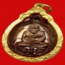 เหรียญเปิดโลก เนื้อทองแดง หลวงปู่ดู่ วัดสะแก