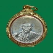 เหรียญกองพันลำปาง หลวงพ่อเกษม เนื้อเงิน ปี2517