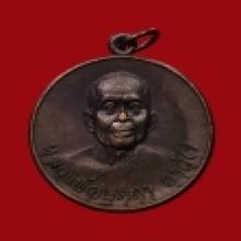 เหรียญกลมรุ่นแรก หลวงปู่บุดดา ถาวโร วัดกลางชูศรีเจริญสุข