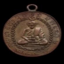 เหรียญหลวงพ่อเเก้ววัดพวงมาลัยสวยเเชมป์ๆๆองค์ดาราหนังสือท่าพร