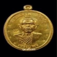 เจริญพรล่างเนื้อทองคำ กรรมการ  1ใน19องค์ หลังยันต์(องค์ 2)