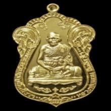 เหรียญทองคำ รุ่นบารมี หลวงพ่อแถม วัดช้างแทงกระจาด จ.เพชรบุรี