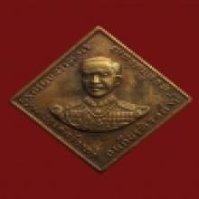 เหรียญกรมหลวงชุมพรฯ หลวงปู่ทิมปลุกเสก