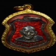 เหรียญหลวงพ่อพลอย วัดทุ่งโพธิ์ ปี2504 ลงยาสีแดง