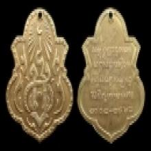 เหรียญกรมหลวงชินวรสิริวัฒน์ วัดราชบพิตร ปี2466