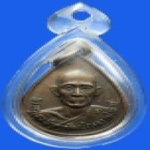 เหรียญหยดน้ำเล็กรุ่นแรกหลวงปู่ผาด วัดบ้านกรวด องค์ที่1