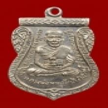 หลวงปู่ทวด วัดช้างให้ เหรียญเลื่อนสมณศักดิ์ ปี 2508