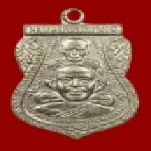 หลวงปู่ทวด วัดช้างให้ เหรียญเสมา เนื้ออัลปาก้า ปี 2509
