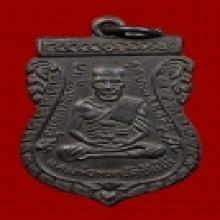 หลวงปู่ทวด วัดช้างให้ เหรียญเสมา  รุ่นที่สาม ปี 2504