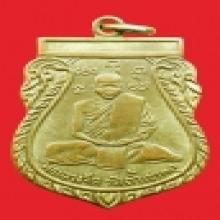 เหรียญรุ่นแรก หลวงพ่อจีด วัดถ้ำเขาพลู