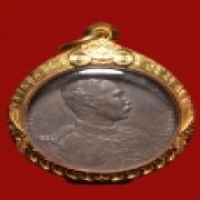 เหรียญประพาสมาลาพระบาทสมเด็จพระจุลจอมเกล้าเจ้าอยู่หัว ร.5