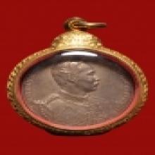 เหรียญประพาสมาลาพระบาทสมเด็จพระจุลจอมเกล้าเจ้าอยู่หัว ร.
