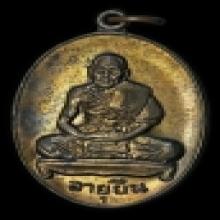 เหรียญ อายุยืนเต็มองค์ หลวงปู่สี วัดเขาถ้ำบุญนาค นว  559