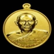 เหรียญรุ่นแรกพระมหาสุรศักดิ์วัดประดู่เนื้อทองคำ