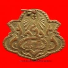 เหรียญอาร์มพระนามย่อ ช.ส. ปี ๒๔๖๖ # ๑