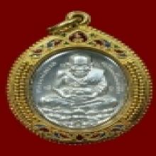 เหรียญเปิดโลก หลวงปู่ดู่ เนื้อเงิน