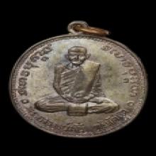 เหรียญนวโลหะ100ปีพระอาจารย์มั่น สวย-สร้างน้อย หายากมากๆ