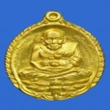 เปิดโลกทองคำ หลวงปู่ดู่