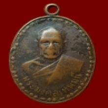 เหรียญเลื่อนสมณศักดิ์หลวงพ่อสดวัดปากน้ำ ปี2500