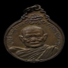 หลวงปู่แหวน สุจิณโณ วัดดอยแม่ปั๋ง เหรียญรุ่น ภปร.