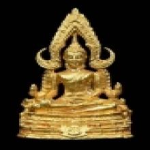 พระกริ่งพระพุทธชินราช แม่ทัพภาค3 ทองคำ