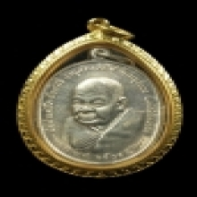 เหรียญพ่อคลิ้ง หลัง ภปร.เนื้อเงิน บล็อคจุดนิยม