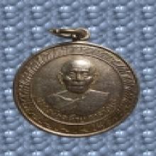 เหรียญกลมใหญ่พ่อท่านคล้ายนิยม