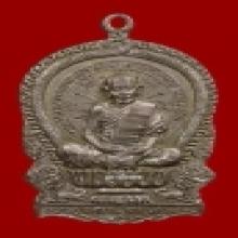 เหรียญสมเด็จ ณ ศรีราชา พิมพ์นั่งพาน (เนื้อนวะ) สร้าง 9 องค์