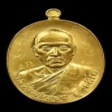 เหรียญมหาเศรษฐี หลวงพ่อทอง
