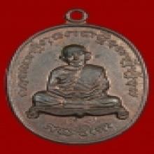เหรียญเจริญพรสอง หลวงปู่ทิมเนื้อชินบัญชร