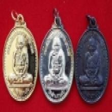 เหรียญหลวงพ่อทวดหนอน ลพ.ทอง วัดสำเภาเชย ที่ระลึก100ปี ปี2537