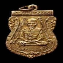 เหรียญหลวงปู่ทวดรุ่น3กะไหล่ทอง