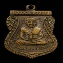 เหรียญหลวงพ่อทวด เลื่อนสมณศักดิ์ ปี08
