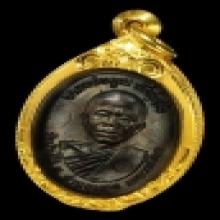 เหรียญ ลพ.คูณ ปี๑๗ บล็อก นวะหูขีด ...สวยแชมป์
