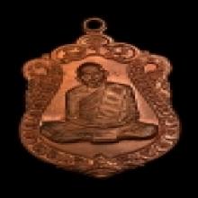 เหรียญเสมา 8 รอบ โค็ตอุ  หลวงปู่ทิม วัดละหารไร่