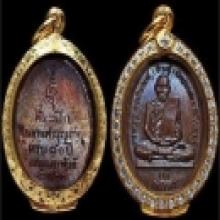 เหรียญหลวงพ่อดิษฐ์วัดปากสระบล็อกขำนิยมรุ่นแรกปี2500