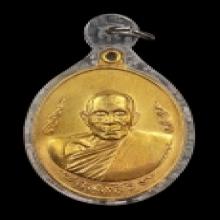เหรียญกนกข้าง หลวงปู่สี กะไหล่ทองเก่า สวยคม เดิมสุดๆ