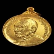 เหรียญพรหมวิหาร หลวงปู่สี กะไหล่ทองเก่า สวยเดิมสุดๆ