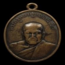 เหรียญรุ่น2หลวงพ่อทองศุขวัดโตนดหลวงบล็อคอิลอย